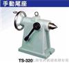 TS/TTS/PTTS/HTTS 全系列台湾潭兴手动针尾座 TS/TTS/PTTS/HTTS
