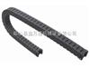 TL-2型桥式塑料拖链,桥式拖链,鑫万通拖链