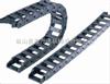 TL-1型桥式工程拖链,机床拖链,拖链系列,拖链